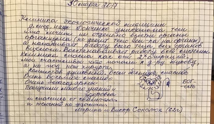 Марина и Виктор Соколюк