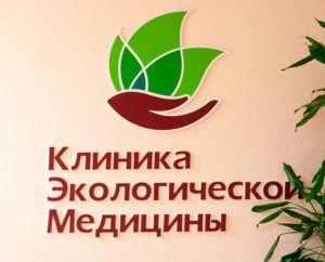 Клиника Экологической Медицины