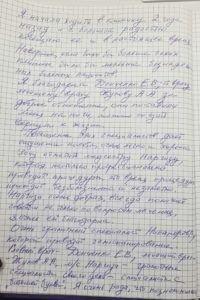 Grubina O.O. 200x300 - Ольга Олеговна Грубина