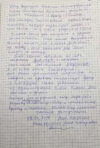 Hamidullina 203x300 - Хамидуллина Асия Закировна