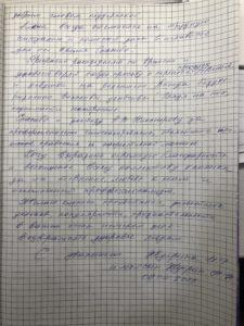 Жугрина И. Г.
