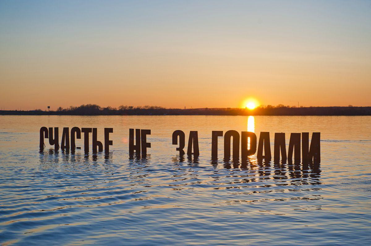 schaste ne za gorami - Что такое счастье?