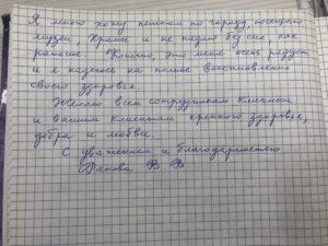 Ракова Валентина Викторовна