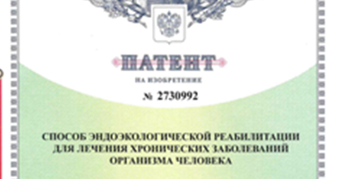 patent - Главная