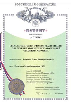 patent - О клинике