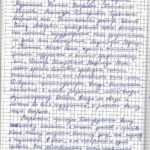 С уважением, Кулакова Ирина Псковская область