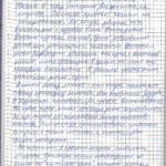 С благодарностью, Якимчук Ирина Л., 75 лет