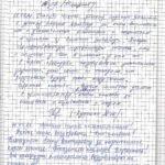 Куценко Т.Ю.