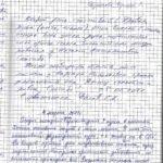 С уважением, Басов С.Л.