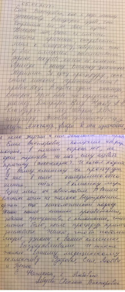 Лебедева Светлана Викторовна