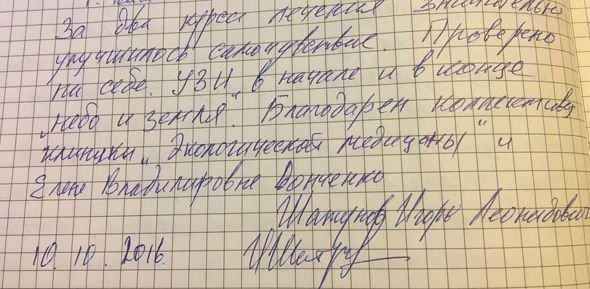 Шатунов Игорь Леонидович